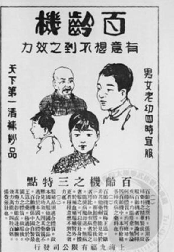 晚清报纸上的医药广告之滥觞,大约起自光绪丁酉年(1897年)。 当时有个叫孙镜湖的人,曾当过一名小官,后来突发奇想,在上海成立了一家京都同德堂的药铺。这家药铺唯一的产品就是燕窝糖精。 孙镜湖为了推销药品,开创了在报纸上登广告的先河,而且是大登特登,吹嘘糖精如何从燕窝中提炼,滋养效力如何有效,不数月而获利三倍。 为了使广告有奇效,孙镜湖聘用了很多写手为他写广告软文,其中不乏一时名士。晚清资深报人沈毓桂活了100岁,曾是《万国公报》的编辑。当孙镜湖找到他写医药广告软文时,沈老已经九十岁,依然昧着良心提笔写