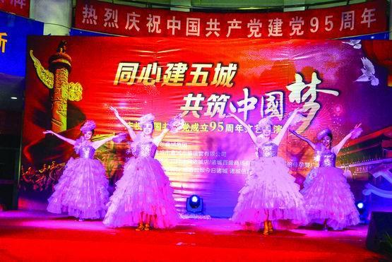 同心建五城 共筑中国梦