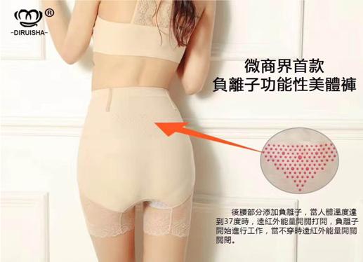 蒂瑞莎负离子美体裤怎么代理,什么价格,好卖吗 公司直属招代理