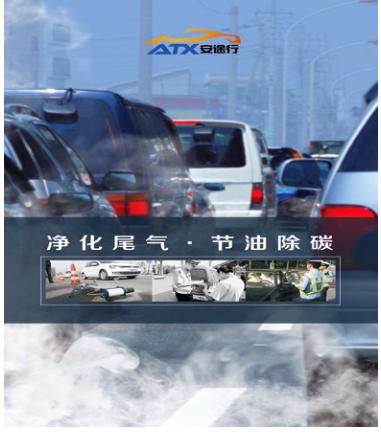 口碑良好的安途行汽车尾气清洁剂 品质有保证
