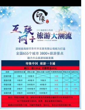 印象中国一卡通_印象中国旅游一卡通一个值得信赖的平台