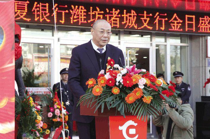 华夏银行潍坊诸城支行正式开业图片